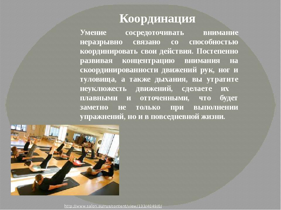 Координация Умение сосредоточивать внимание неразрывно связано со способность...