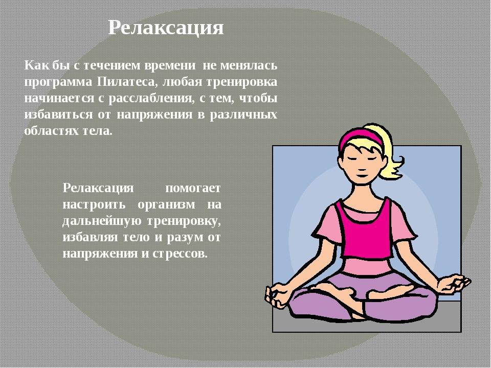 Релаксация Как бы c течением времени не менялась программа Пилатеса, любая тр...