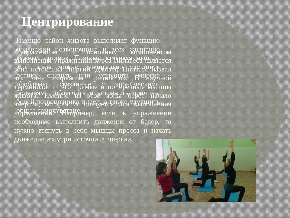 Центрирование Фундаментом и основным компонентом выполнения упражнений курса...