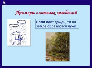 Примеры сложных суждений Если идет дождь, то на земле образуются лужи Москва,