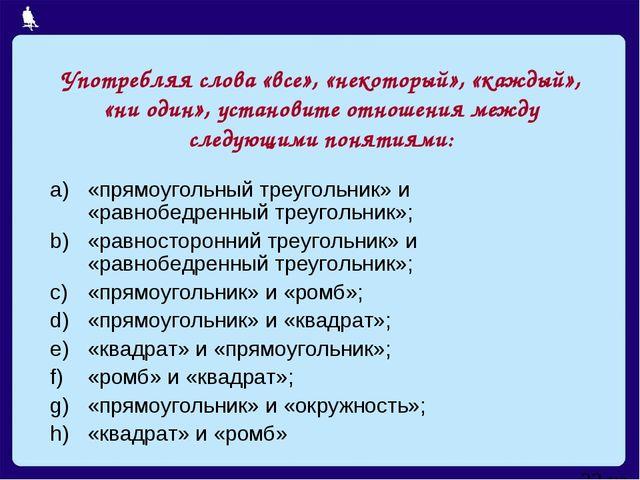 Употребляя слова «все», «некоторый», «каждый», «ни один», установите отношени...