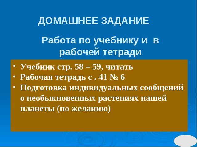Работа по учебнику и в рабочей тетради Учебник стр. 58 – 59, читать Рабочая т...
