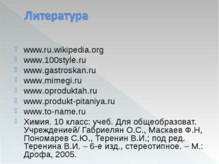 www.ru.wikipedia.org www.100style.ru www.gastroskan.ru www.mimegi.ru www.opro