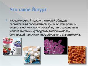 кисломолочный продукт, который обладает повышенным содержанием сухих обезжире