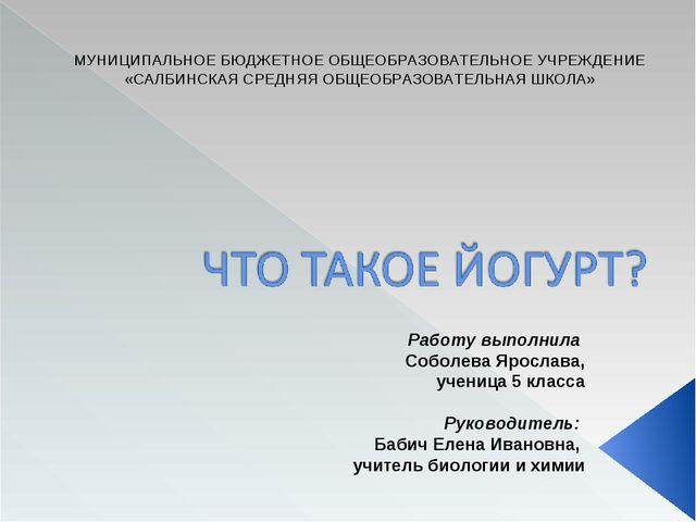 Работу выполнила Соболева Ярослава, ученица 5 класса  Руководитель: Бабич Ел...