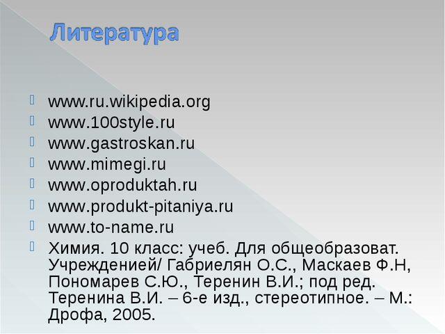 www.ru.wikipedia.org www.100style.ru www.gastroskan.ru www.mimegi.ru www.opro...