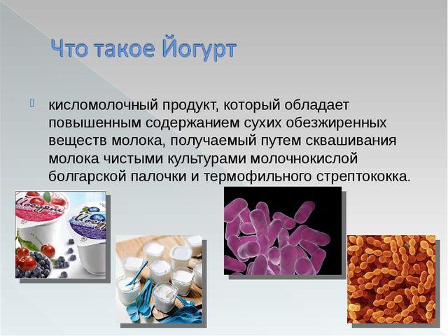 кисломолочный продукт, который обладает повышенным содержанием сухих обезжире...