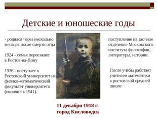 Детские и юношеские годы 11 декабря 1918 г. город Кисловодск - родился через