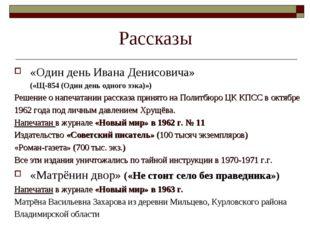 Рассказы «Один день Ивана Денисовича» («Щ-854 (Один день одного зэка)») Реше