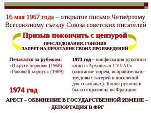 16 мая 1967 года – открытое письмо Четвёртому Всесоюзному съезду Союза советс
