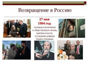 Возвращение в Россию 27 мая 1994 год Активное включение в общественную жизнь,