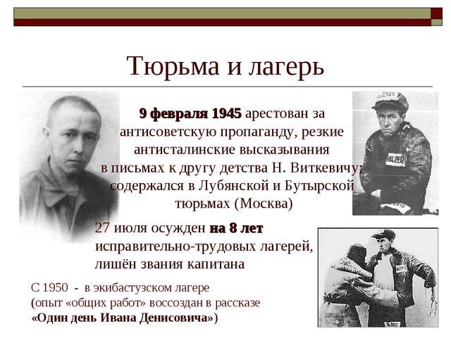 Тюрьма и лагерь 9 февраля 1945 арестован за антисоветскую пропаганду, резкие...