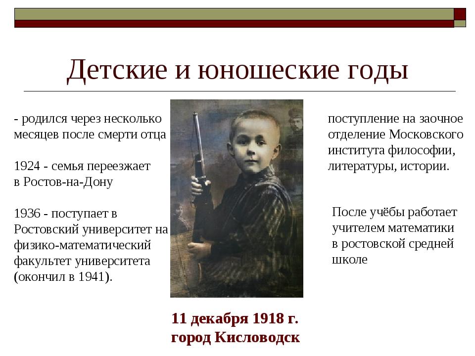 Детские и юношеские годы 11 декабря 1918 г. город Кисловодск - родился через...