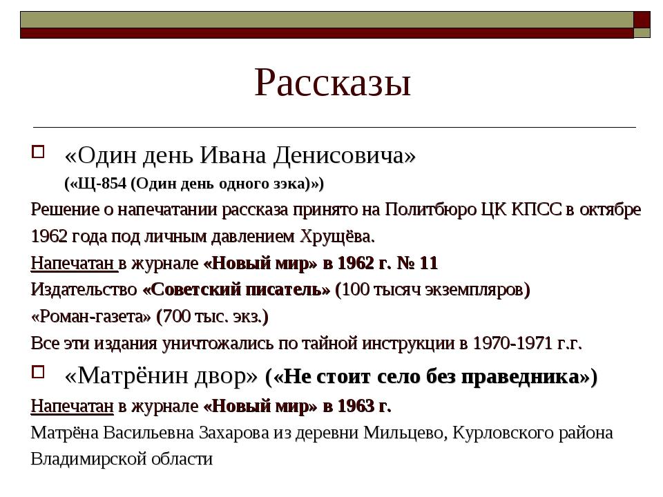 Рассказы «Один день Ивана Денисовича» («Щ-854 (Один день одного зэка)») Реше...
