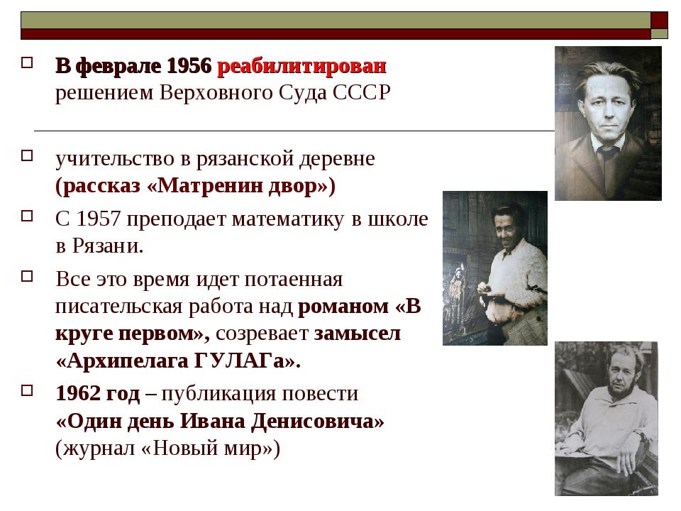 В феврале 1956 реабилитирован решением Верховного Суда СССР учительство в ряз...