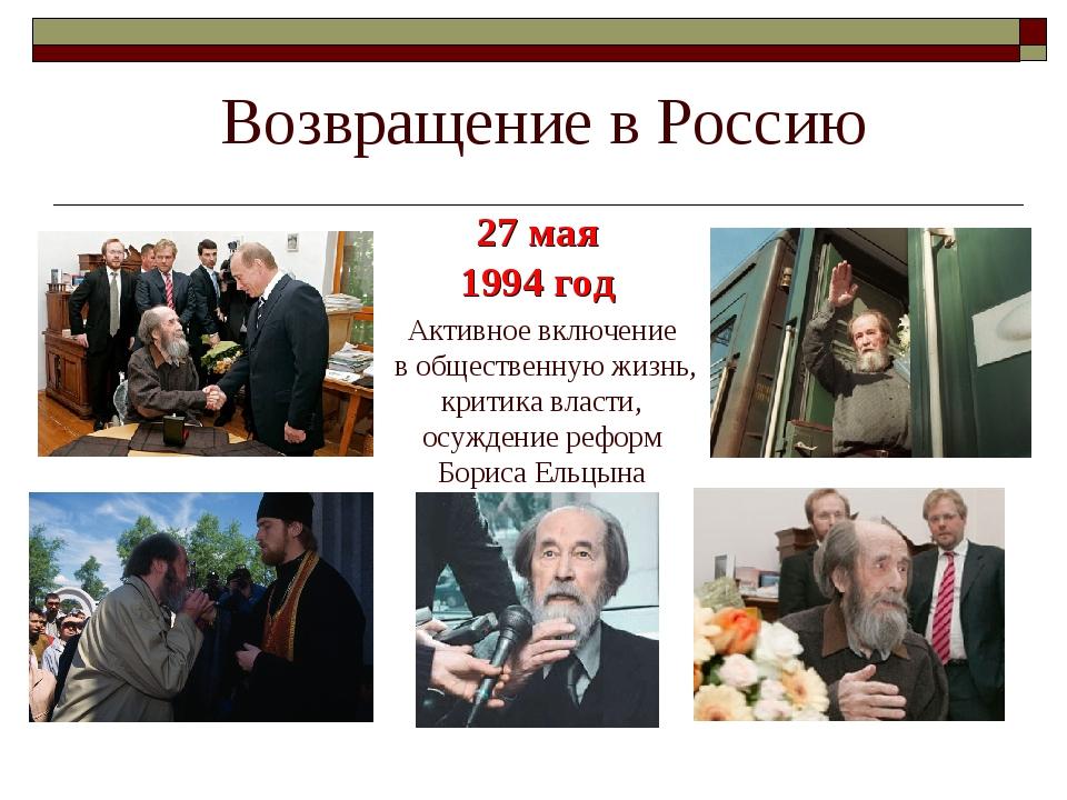 Возвращение в Россию 27 мая 1994 год Активное включение в общественную жизнь,...