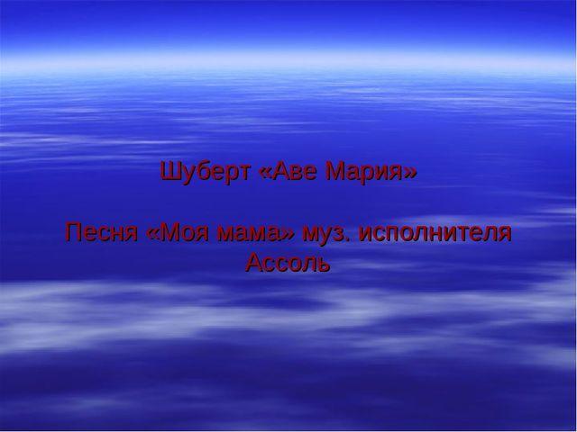 Шуберт «Аве Мария» Песня «Моя мама» муз. исполнителя Ассоль