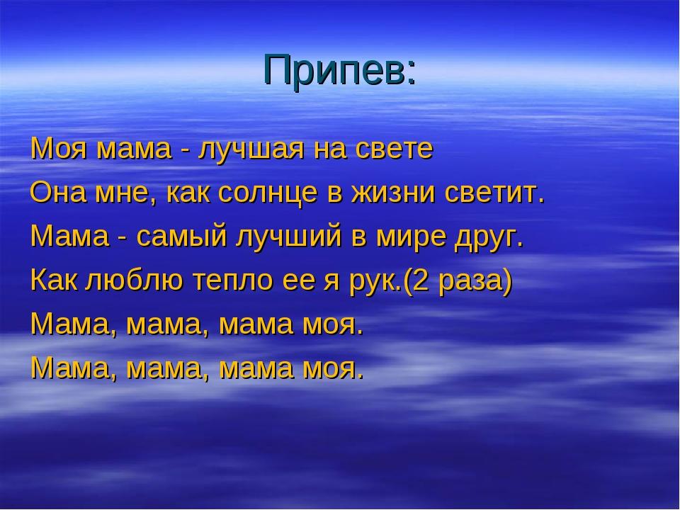 Припев: Моя мама - лучшая на свете Она мне, как солнце в жизни светит. Мама -...