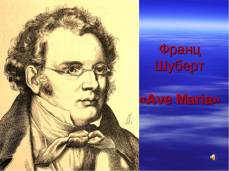 Франц Шуберт «Ave Maria»