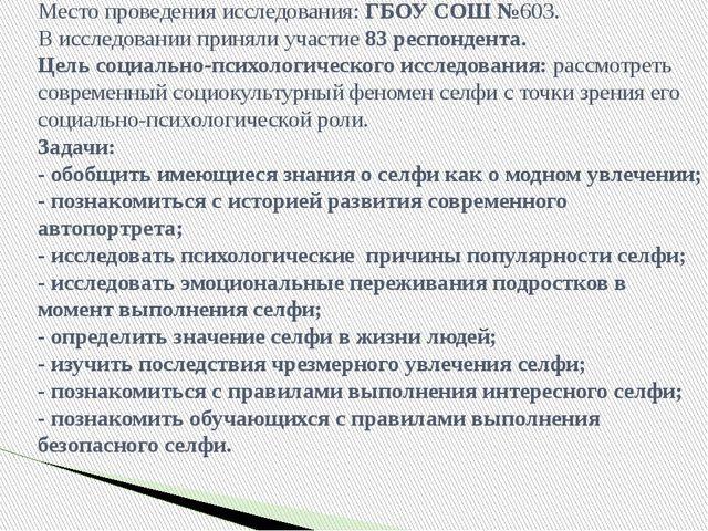Место проведения исследования: ГБОУ СОШ №603. В исследовании приняли участие...