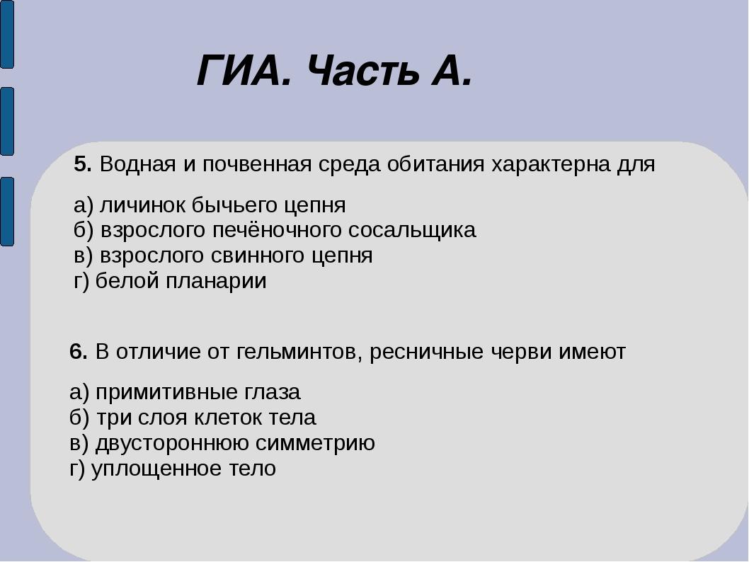 5. Водная и почвенная среда обитания характерна для а) личинок бычьего цепня...