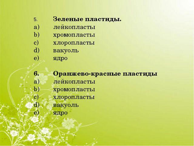 5. Зеленые пластиды. лейкопласты хромопласты хлоропласты вакуоль ядро 6...