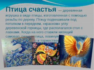 Птица счастья — деревянная игрушка в виде птицы, изготовленная с помощью резь