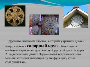 Древним символом счастья, которым украшали дома и вещи, является солярный кр