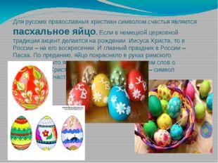 Для русских православных христиан символом счастья является пасхальное яйцо.