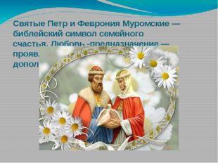 Святые Петр и Феврония Муромские— библейский символ семейного счастья.Любов