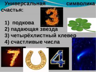 Универсальная символика счастья: 1) подкова 2) падающая звезда 3) четырёхлист