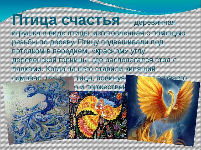 Птица счастья — деревянная игрушка в виде птицы, изготовленная с помощью резь...