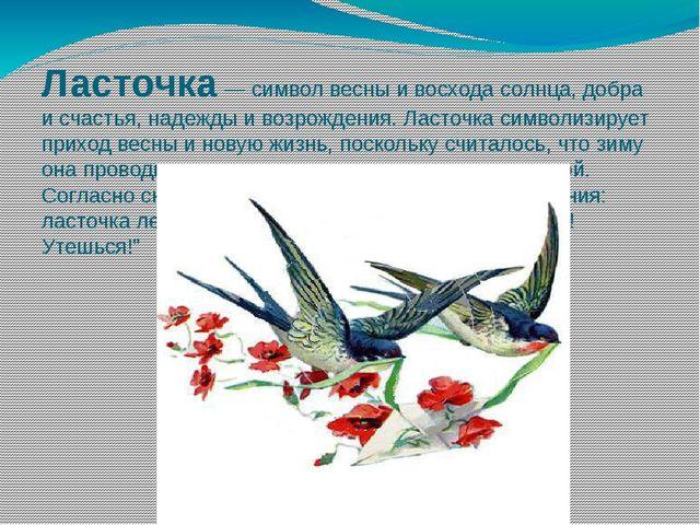 Ласточка— символ весны и восхода солнца, добра и счастья, надежды и возрожде...