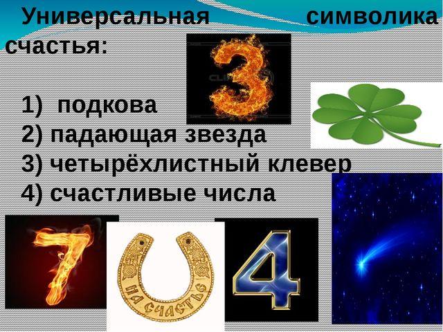 Универсальная символика счастья: 1) подкова 2) падающая звезда 3) четырёхлист...