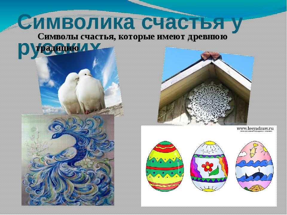 Символика счастья у русских Символы счастья, которые имеют древнюю традицию