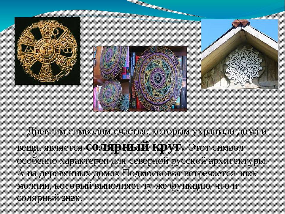 Древним символом счастья, которым украшали дома и вещи, является солярный кр...