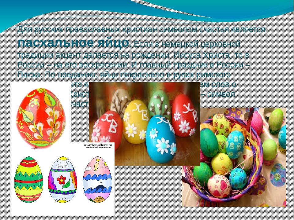Для русских православных христиан символом счастья является пасхальное яйцо....