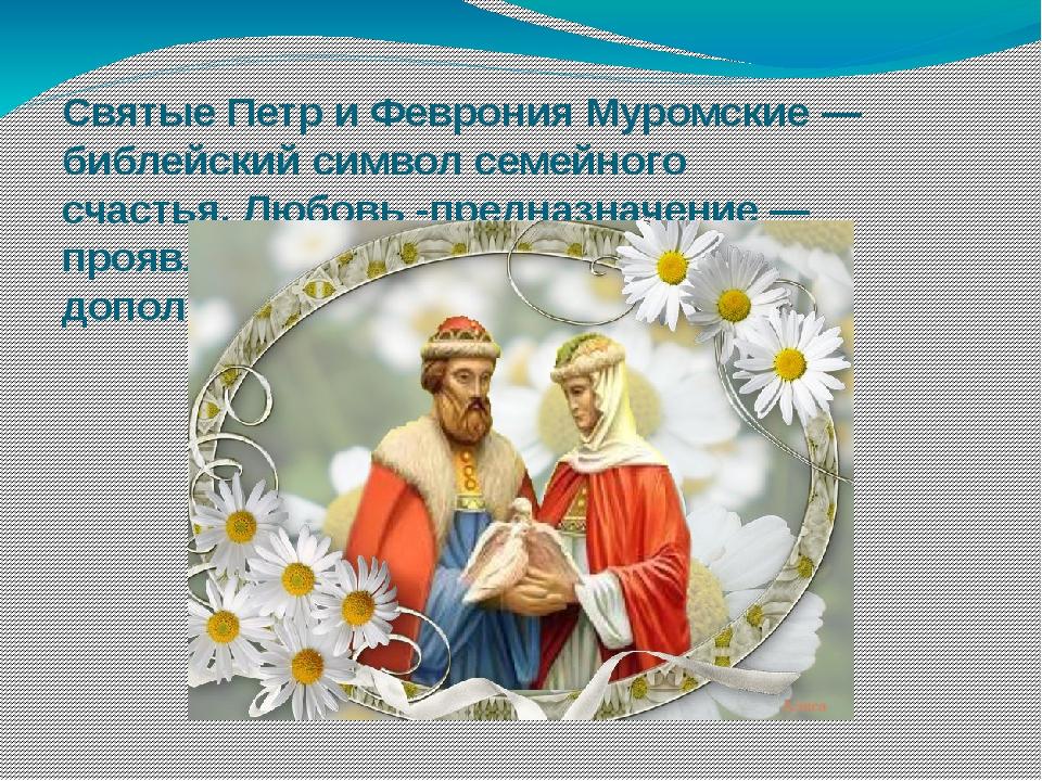 Святые Петр и Феврония Муромские— библейский символ семейного счастья.Любов...