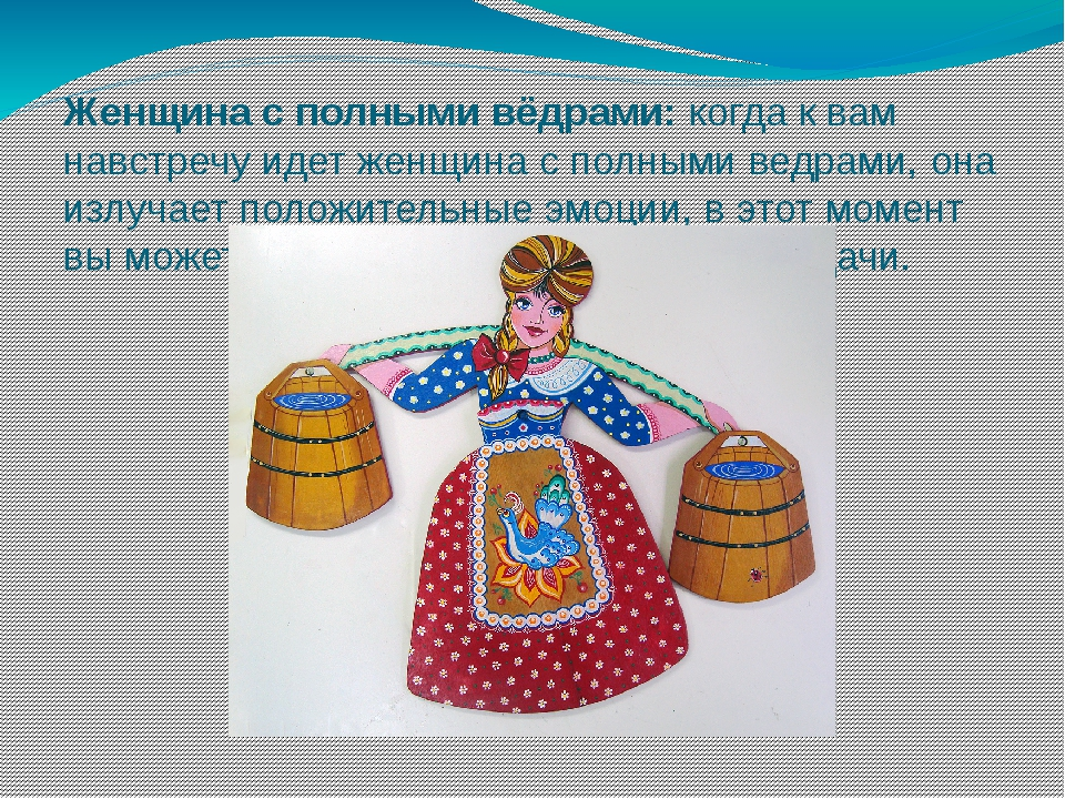 Женщина с полными вёдрами: когда к вам навстречу идет женщина с полными ведра...