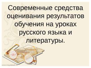 Современные средства оценивания результатов обучения на уроках русского языка