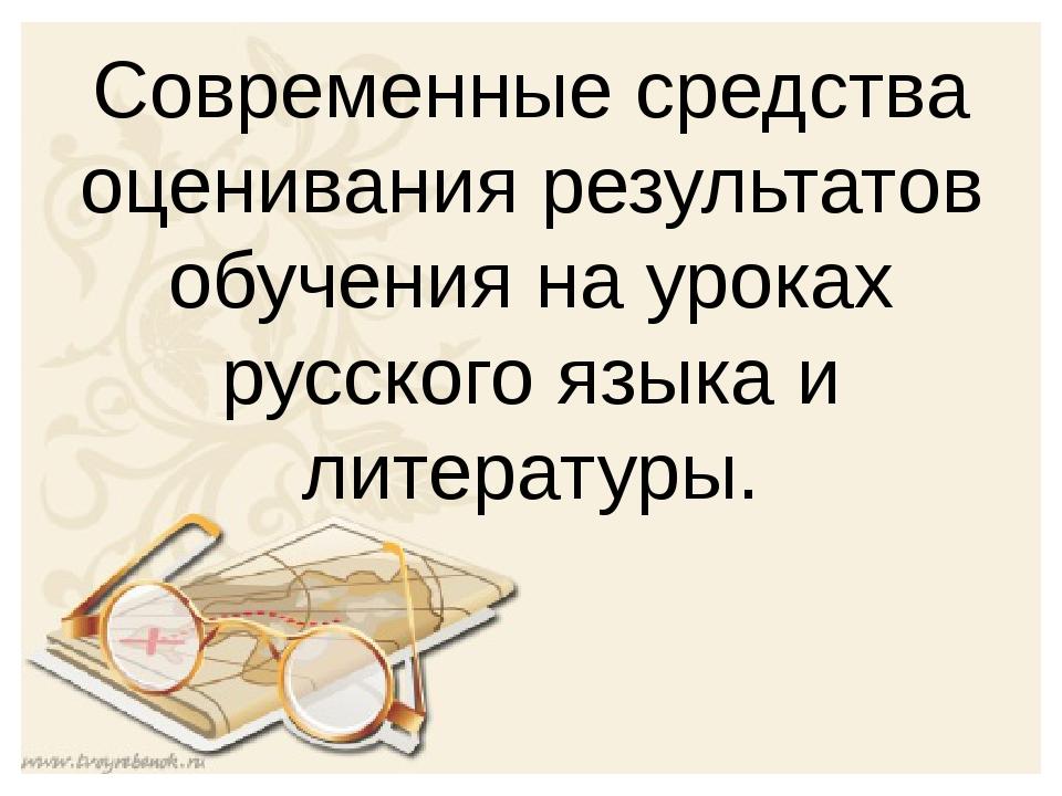Современные средства оценивания результатов обучения на уроках русского языка...