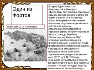 Один из Фортов Кронштадта носит имя Э. И. Тотлебена В первый день советско-фи
