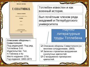 Тотлебен известен и как военный историк. Описание обороны г. Севастополя Под
