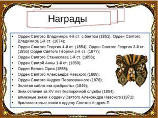 Награды Орден Святого Владимира 4-й ст. с бантом (1851); Орден Святого Владим
