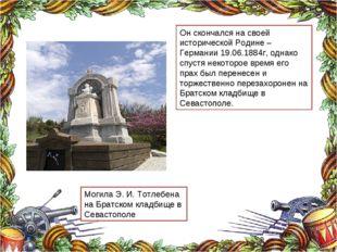Могила Э.И.Тотлебена на Братском кладбище в Севастополе Он скончался на сво