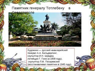 Художник — русский кавалерийский генерал А.А. Бильдерлинг, скульптор И.Н. Шре
