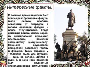 В военное время памятник был поврежден: бронзовые фигуры были сильно пробиты