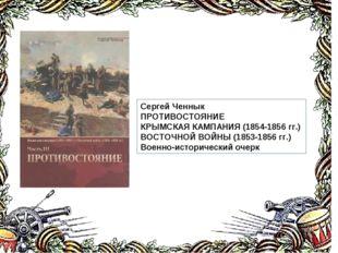 Сергей Ченнык ПРОТИВОСТОЯНИЕ КРЫМСКАЯ КАМПАНИЯ (1854-1856 гг.) ВОСТОЧНОЙ ВОЙН