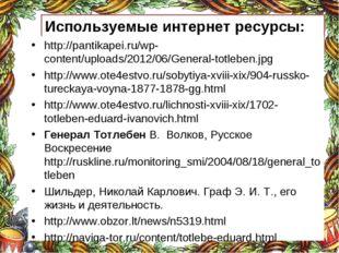 Используемые интернет ресурсы: http://pantikapei.ru/wp-content/uploads/2012/0