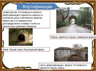 Киев: Лысая гора, Лысогорский форт, Керчь: крепость Крым, северные ворота час